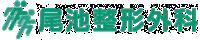 尾池整形外科|整形外科・リハビリテーション科・リウマチ科|三重県鈴鹿市白子