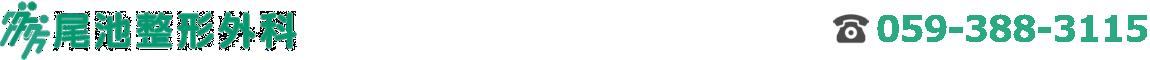 尾池整形外科 整形外科・リハビリテーション科・リウマチ科 三重県鈴鹿市白子